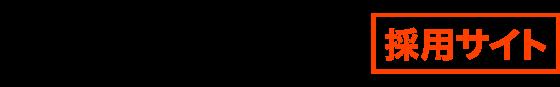 株式会社立花工業 採用サイト